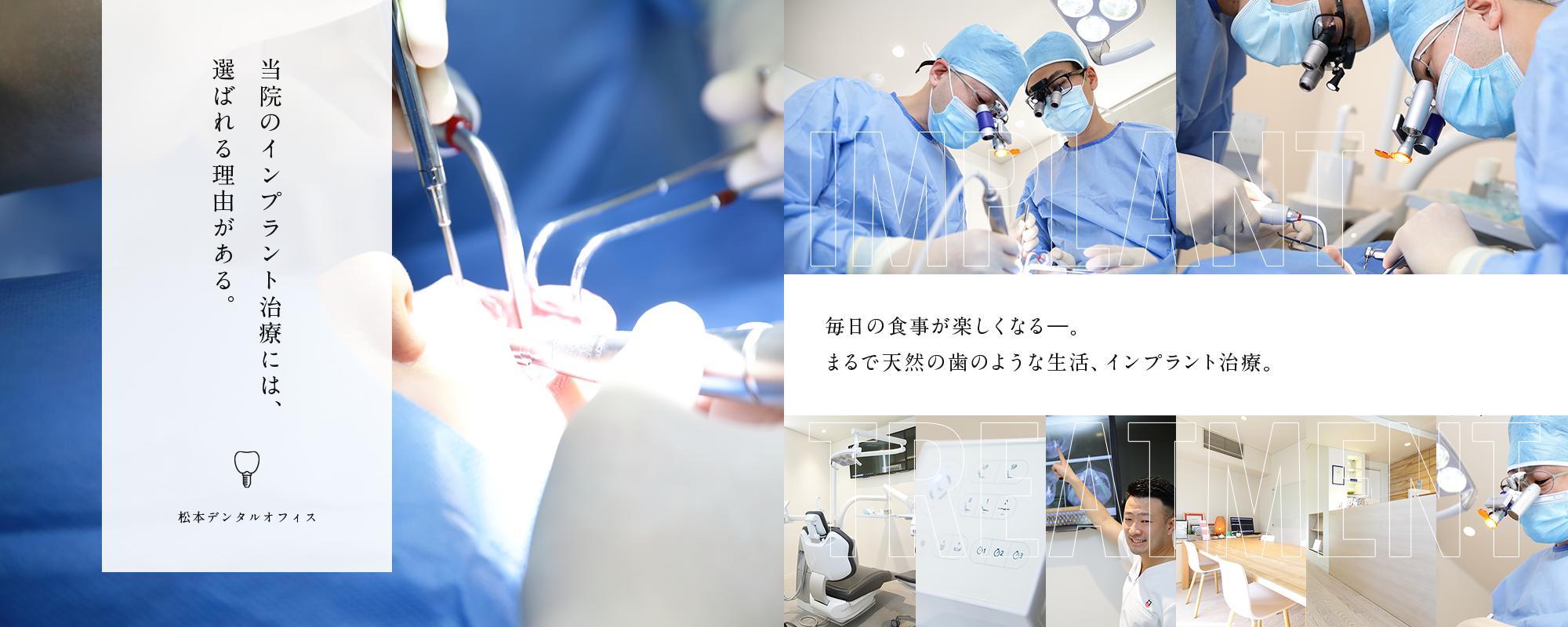 当院のインプラント治療には、選ばれる理由がある。