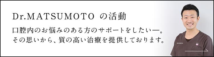 Dr.MATSUMOTO の活動