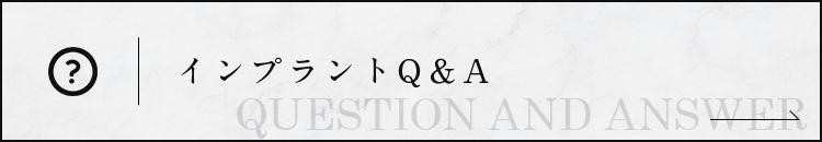 インプラント Q&A